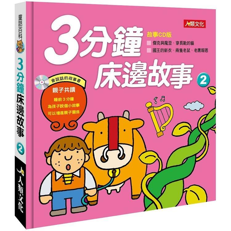 童話百科:3分鐘床邊故事(2)(附CD)