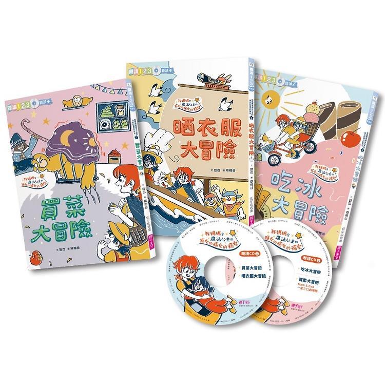 哲也的第一套小學生聽讀本:生活大冒險系列(3書+2CD)