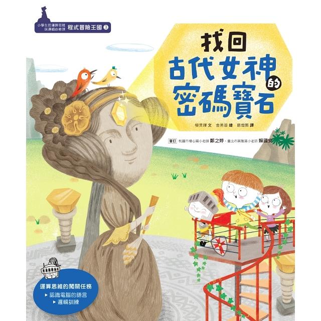 程式冒險王國:小學生的運算思維與邏輯必修課(共3冊)