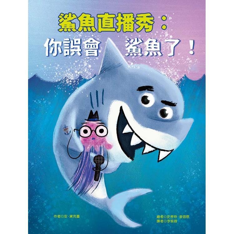 鯊魚直播秀:你誤會鯊魚了!