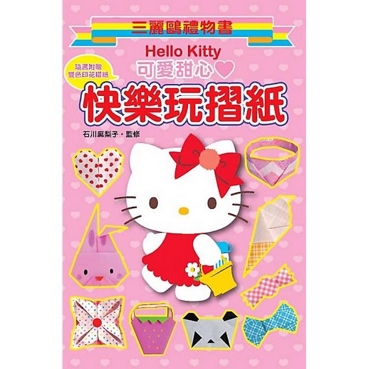 Hello Kitty 快樂玩摺紙(可愛甜心):三麗鷗禮物書