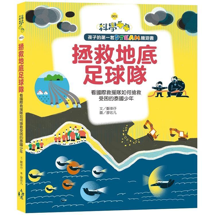 孩子的第一套STEAM繪遊書05 拯救地底足球隊:看國際救援隊如何搶救受困的泰國少年(108課綱科學素養最佳文本)