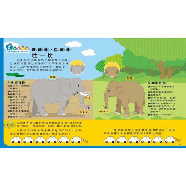 孩子的第一套STEAM繪遊書06 工作象重回自然:看志工如何打造亞洲象的森林樂園(108課綱科學素養最佳文本)