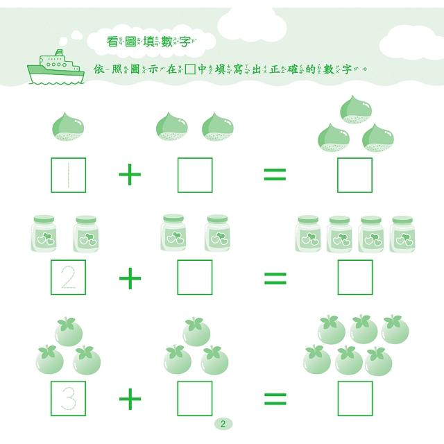 快樂益智學習:加減運算
