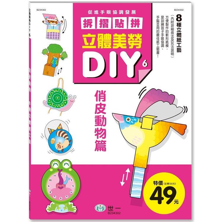 立體美勞DIY:俏皮動物