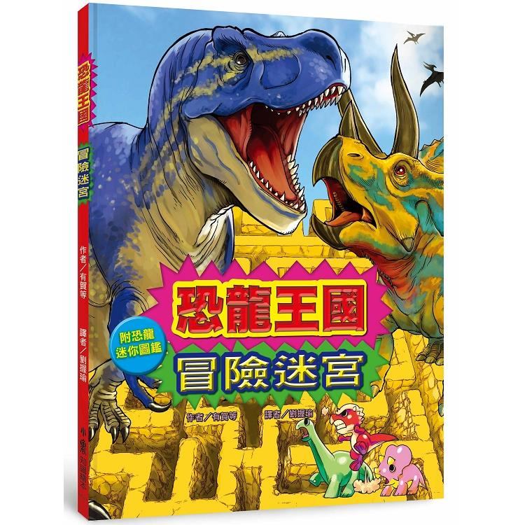 恐龍王國冒險迷宮(二版)