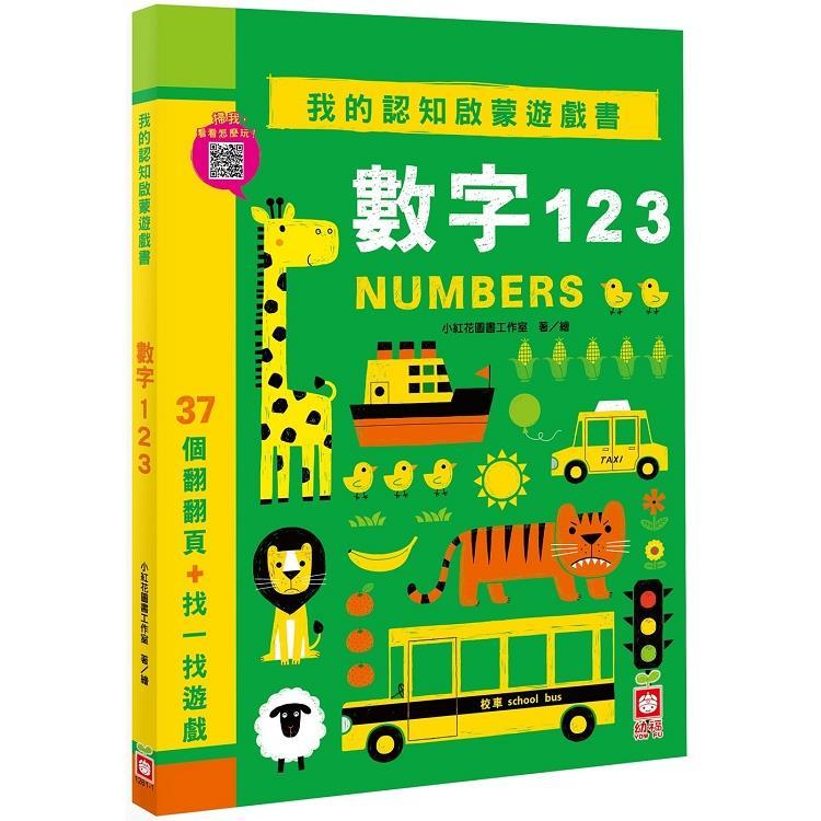 我的認知啟蒙遊戲書:數字123【37個翻翻頁+找一找遊戲】