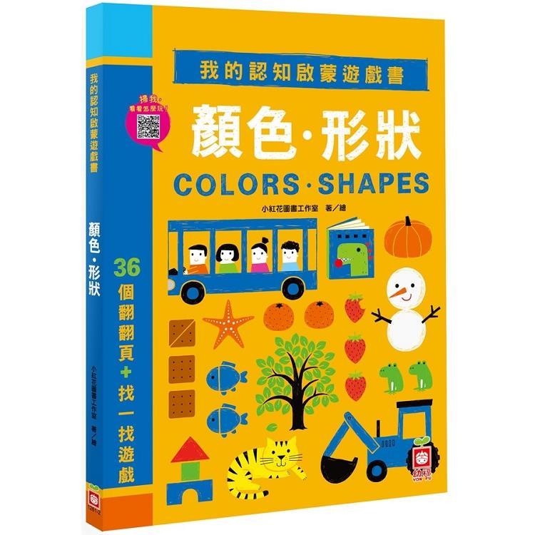 我的認知啟蒙遊戲書:顏色.形狀【36個翻翻頁+找一找遊戲】