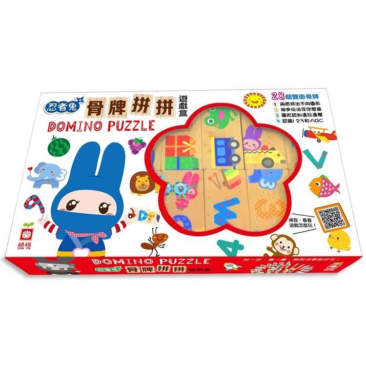 忍者兔骨牌拼拼遊戲盒