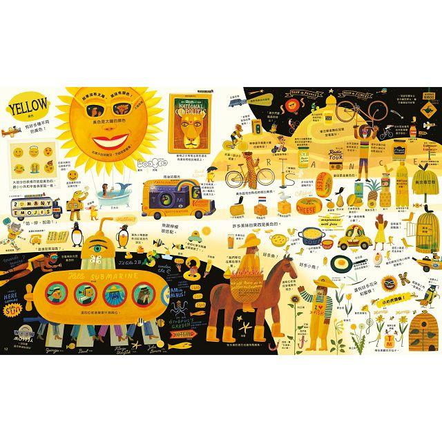 世界最美的色彩書:從陸地、海洋、動物、車輛、建築等超過兩千組繽紛圖像,帶孩子探索世界的色彩