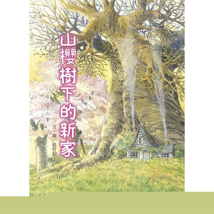 早安森林1.山櫻樹下的新家-好好讀小學堂