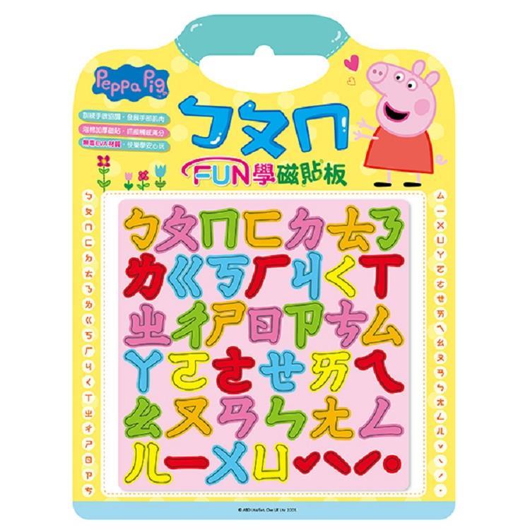 粉紅豬小妹 ㄅㄆㄇ FUN學磁貼板
