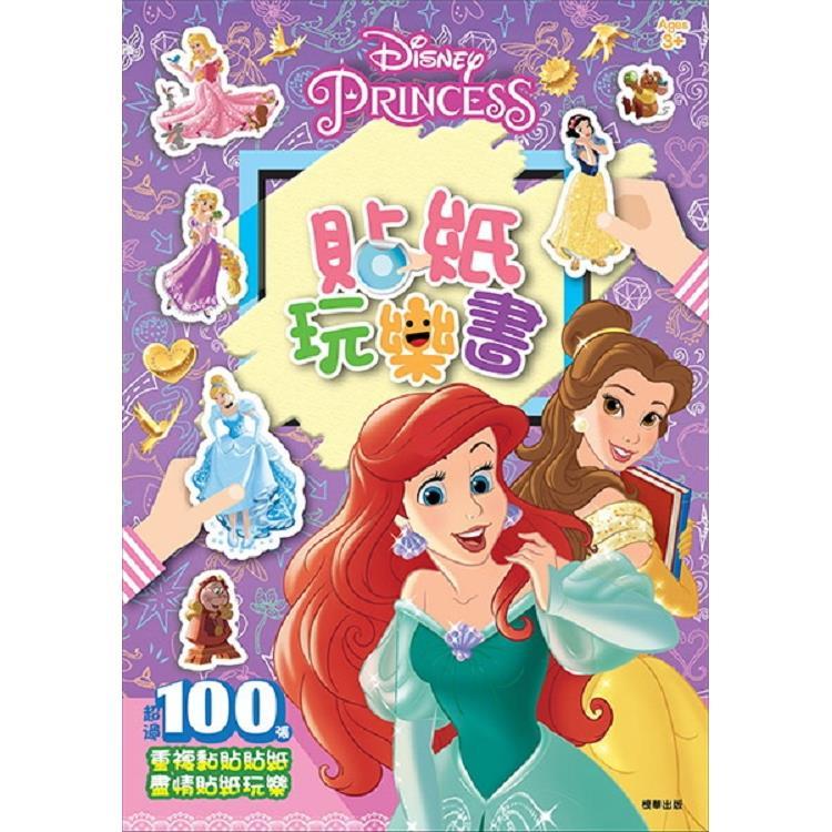 貼紙玩樂書 迪士尼公主