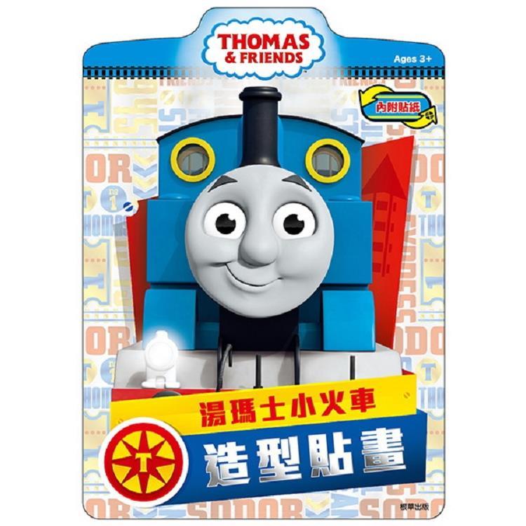 湯瑪士小火車 造型貼畫