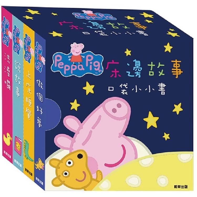 粉紅豬小妹 床邊故事書 口袋小小書
