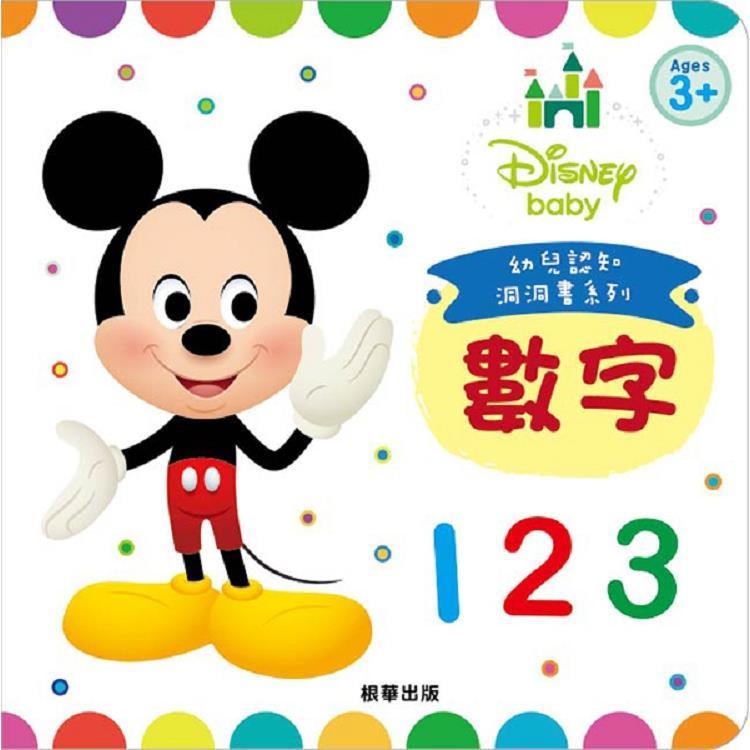 Disney Baby 幼兒認知洞洞書:數字