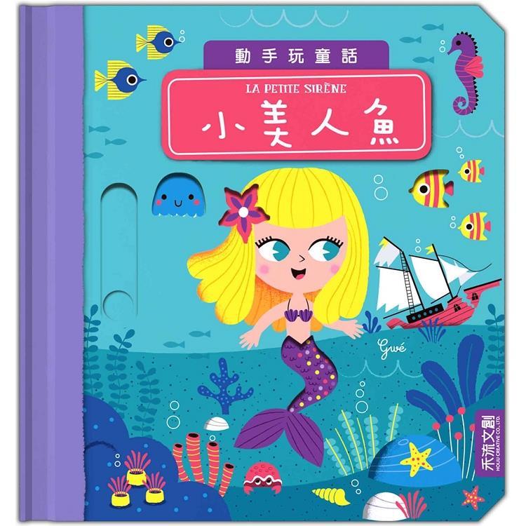 動手玩童話-小美人魚