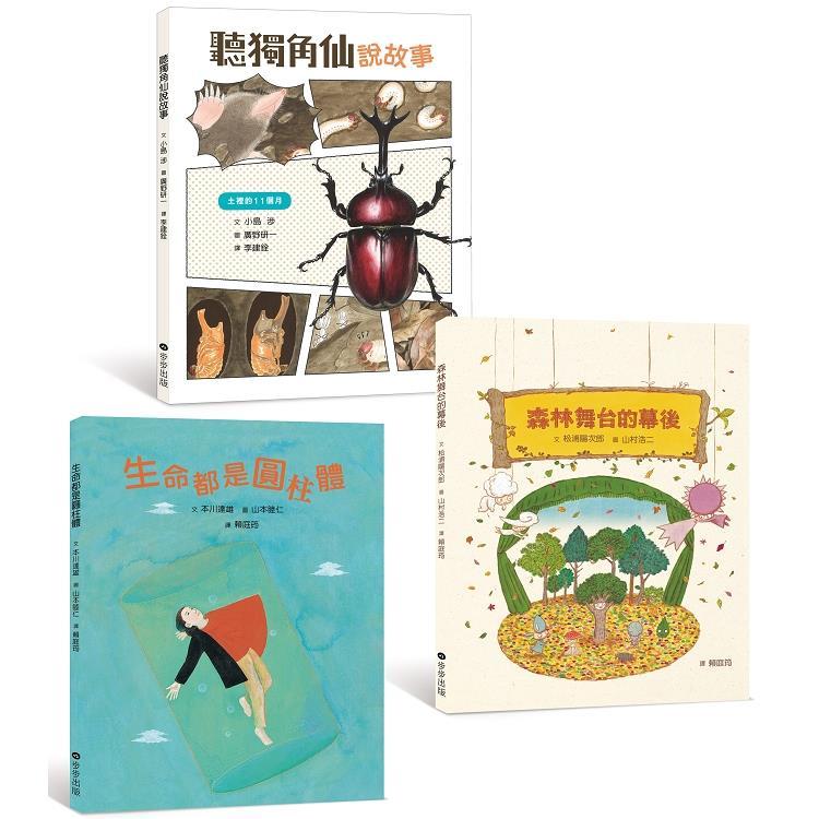 不可思議的科學套書(聽獨角仙說故事、森林舞台的幕後、生命都是圓柱體、不可思議的科學學習手冊)