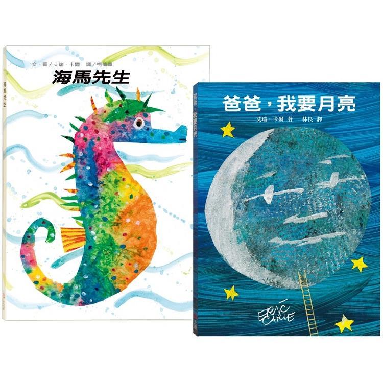 爸爸,我要月亮+海馬先生【爸爸陪我讀:限量套組】