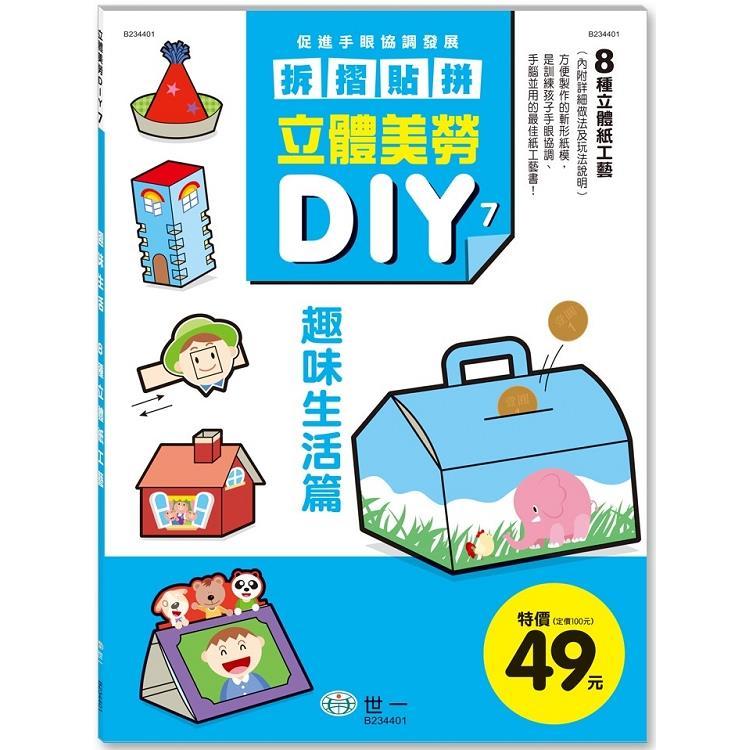 立體美勞DIY:趣味生活