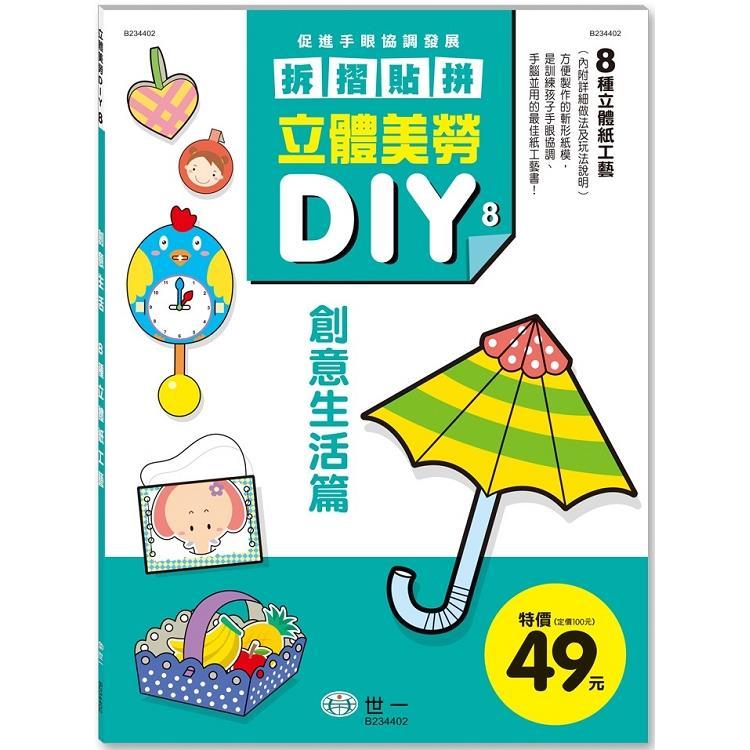 立體美勞DIY:創意生活
