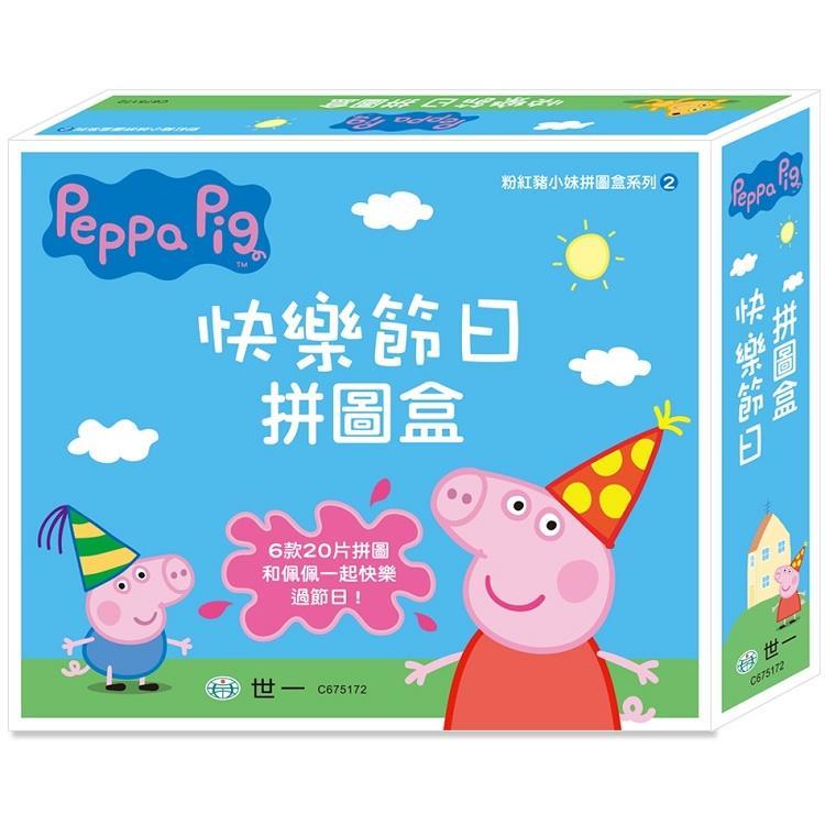 PeppaPig粉紅豬小妹快樂節日拼圖盒