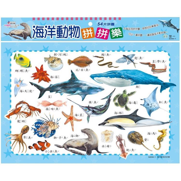 海洋動物拼拼樂(54片拼圖)