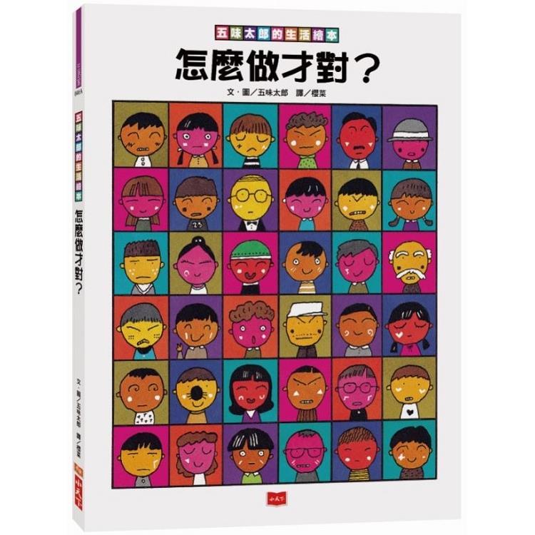 五味太郎的生活繪本:怎麼做才對?(2019新版)