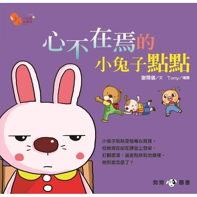 小松鼠故事窩8-心不在焉的小兔子點點