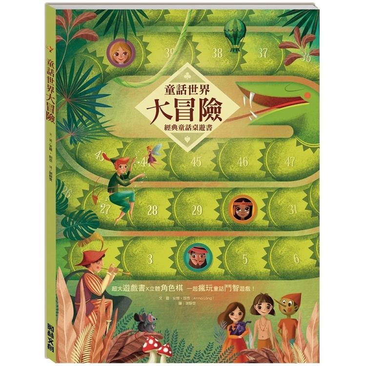 童話世界大冒險--經典童話桌遊書
