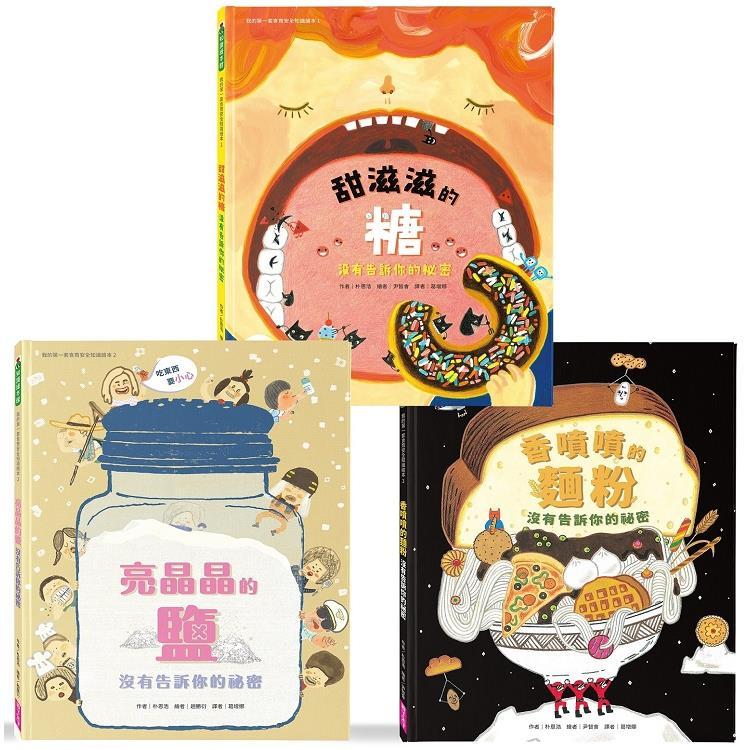 我的第一套食育安全知識繪本套書(共三冊):甜滋滋的糖、亮晶晶的鹽、香噴噴的麵粉沒有告訴你的祕密