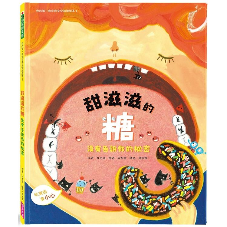 我的第一套食育安全知識繪本1:甜滋滋的糖沒有告訴你的祕密