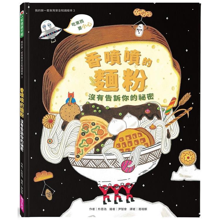 我的第一套食育安全知識繪本3:香噴噴的麵粉沒有告訴你的祕密