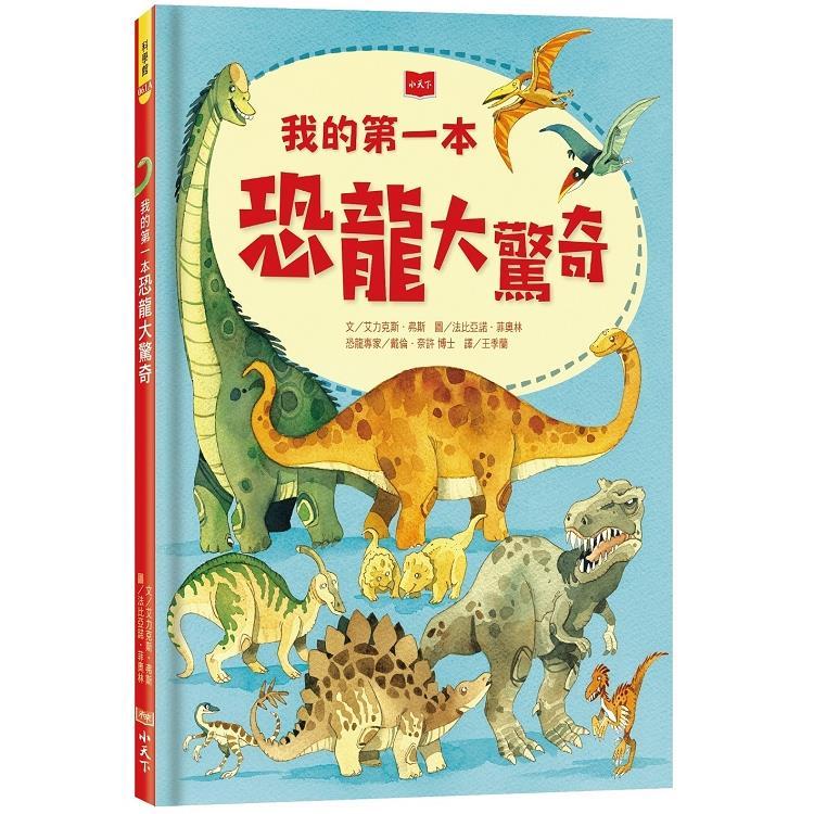 我的第一本恐龍大驚奇(2019新版)