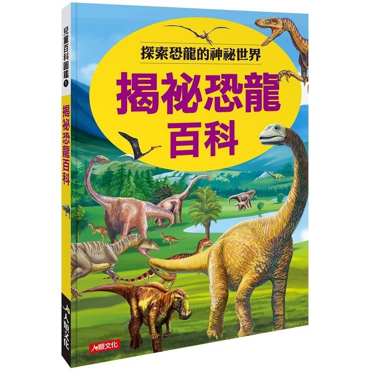 兒童百科圖鑑:揭祕恐龍百科