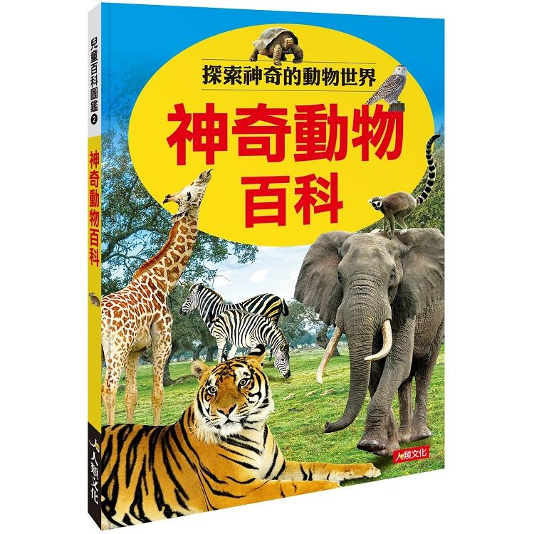 兒童百科圖鑑:神奇動物百科