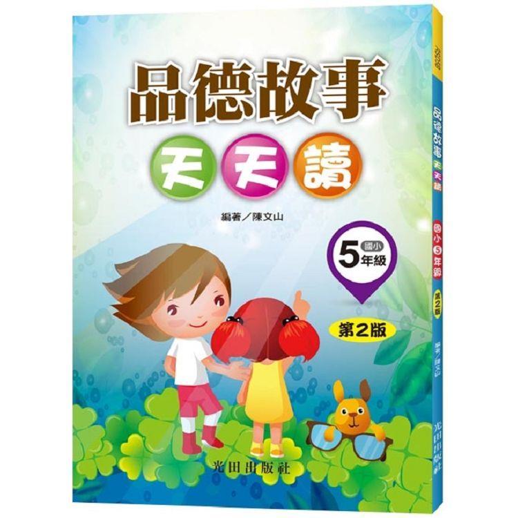 品德故事天天讀(國小5年級)第2版