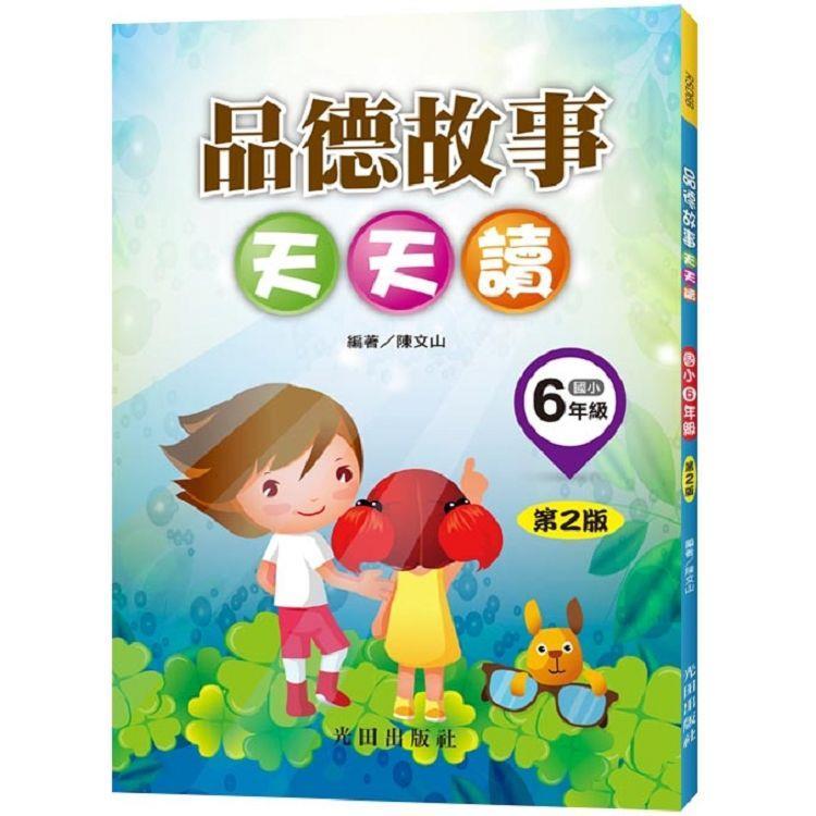 品德故事天天讀(國小6年級)第2版