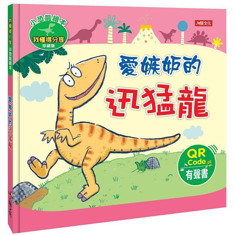 小恐龍繪本:愛嫉妒的迅猛龍(QRcode有聲書)