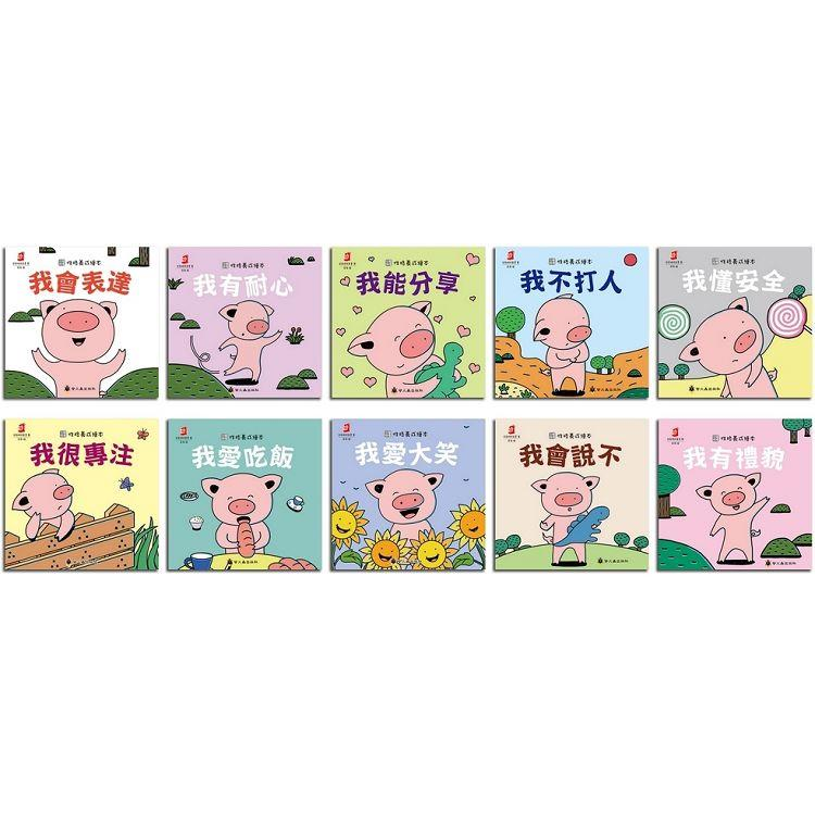 小豬呼嚕性格養成繪本套書(10本不分售)