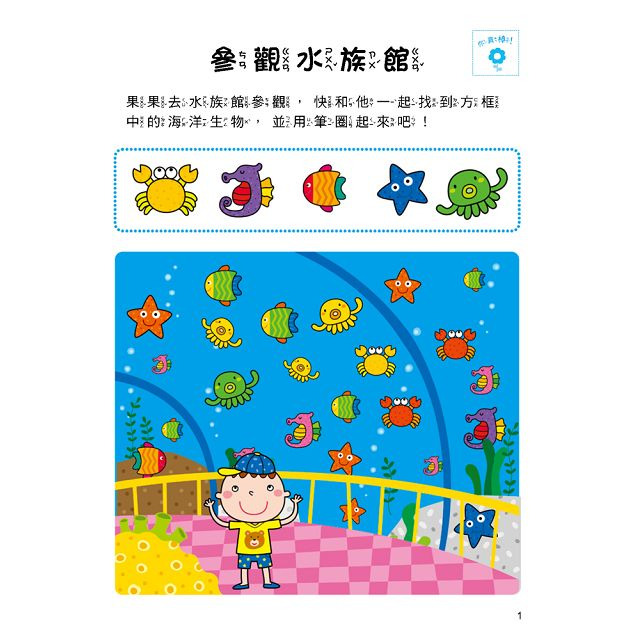 5Q 腦力訓練:3-4歲(觀察與記憶力)