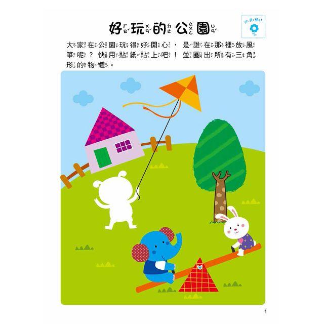 5Q 腦力訓練:3-4歲(空間知覺能力)