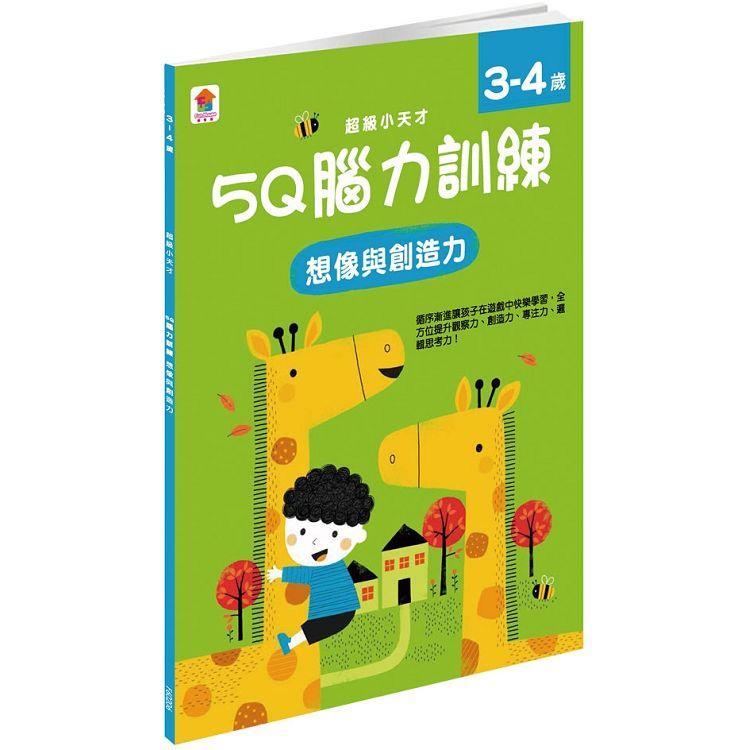 5Q 腦力訓練:3-4歲(想像與創造力)