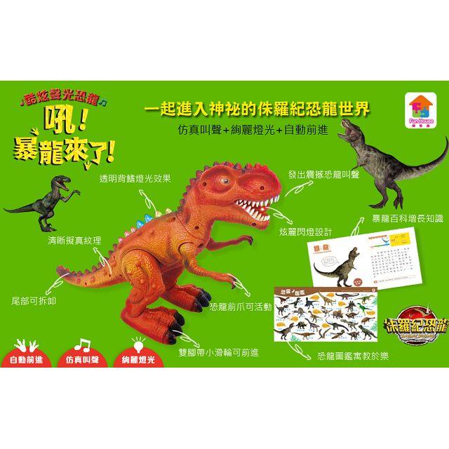 酷炫聲光恐龍:吼!暴龍來了!