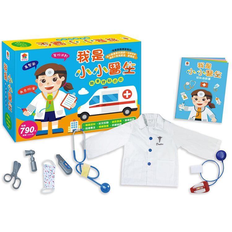 我是小小醫生:職業體驗遊戲