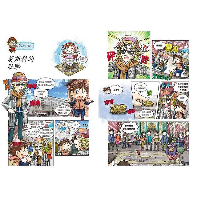 世界歷史探險套書【第十一輯】(41~45集)
