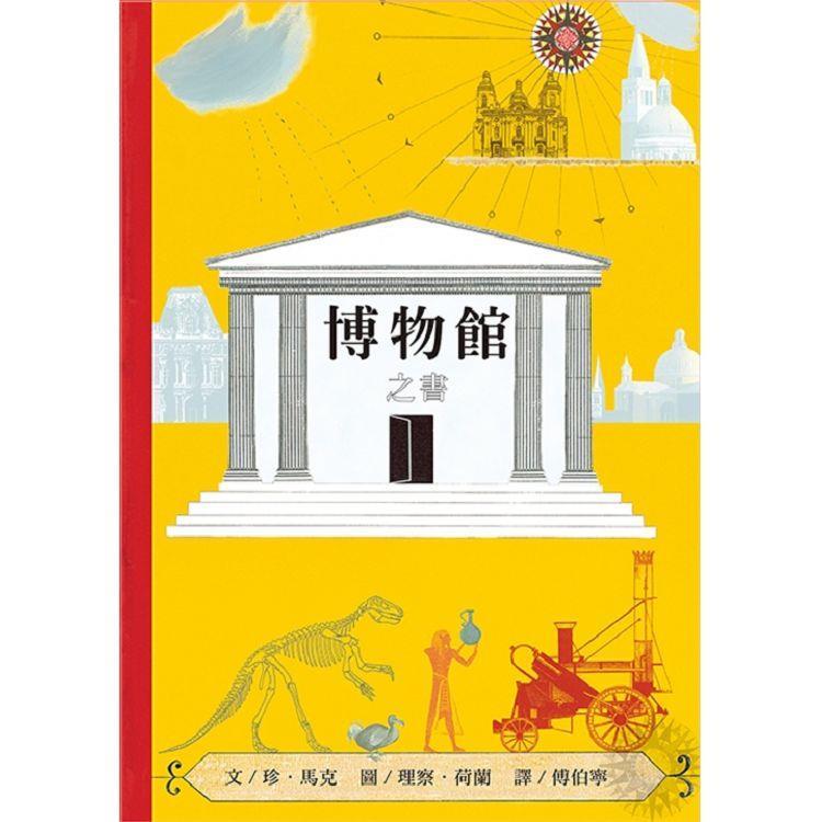 博物館之書