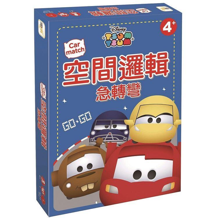 【迪士尼DISNEY-幼兒益智教具】Car match空間邏輯急轉彎(TSUM TSUM系列)