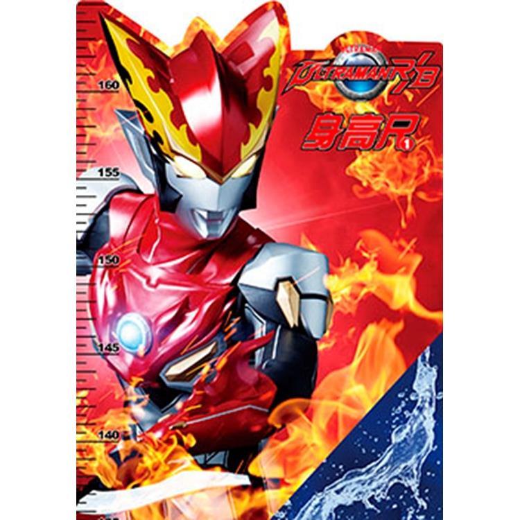 超人力霸王 身高尺 1