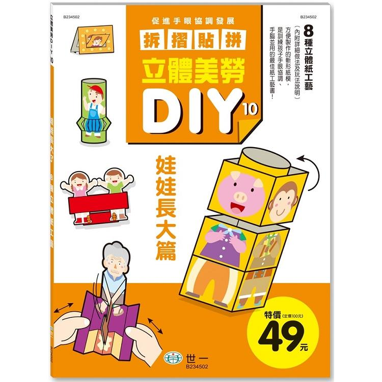 立體美勞DIY:娃娃長大了